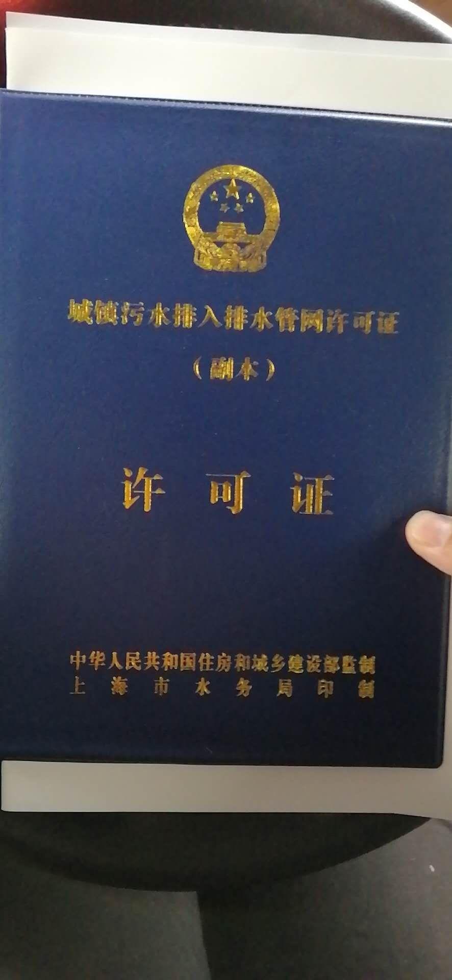 上海排水证代办 上海专业代办排污证找谁好上海代办排水证